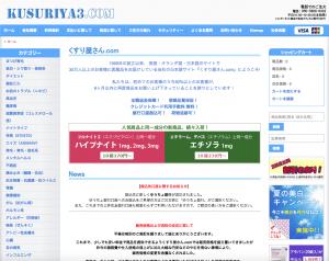 くすり屋さん.com
